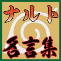 ナルト(NANUTO)名言・名セリフ集 icon