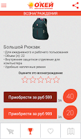 Screenshot of O'KEY SmartPoints