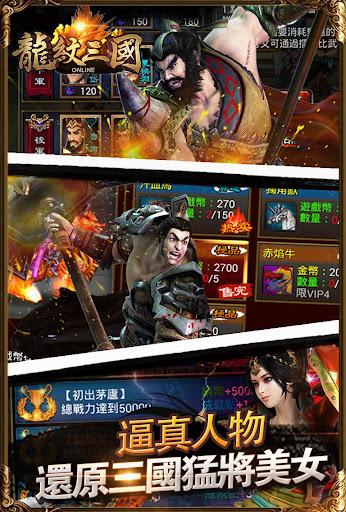 【免費角色扮演App】龍紋三國-最殺的三國-APP點子