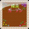 成金ガーデン icon