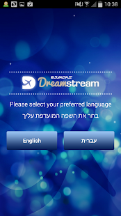 DreamStream By EL AL- screenshot thumbnail