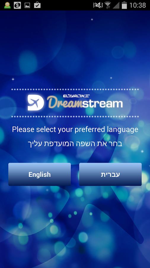 DreamStream By EL AL- screenshot