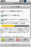 Screenshot of MobileDataAutoOff Auto Off