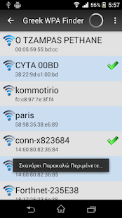 Greek WPA Finder - screenshot thumbnail