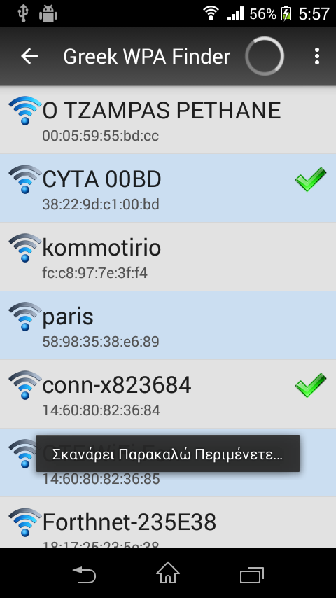 Greek WPA Finder - screenshot