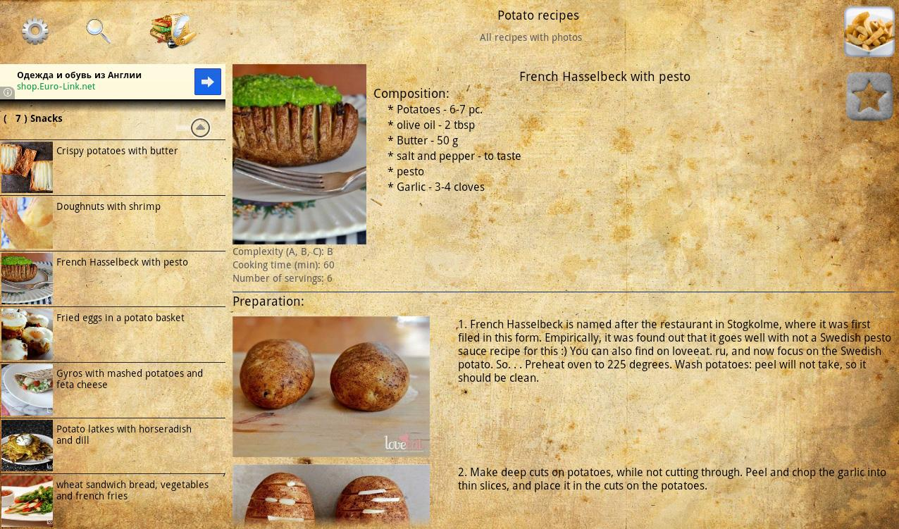 Potato recipes - screenshot