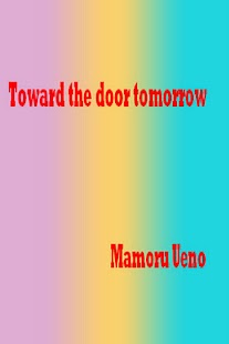 Toward the door tomorrow - screenshot thumbnail