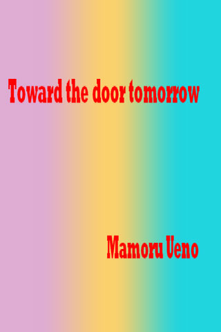 Toward the door tomorrow - screenshot