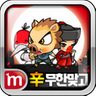 신무한맞고 - 무료 온라인 icon