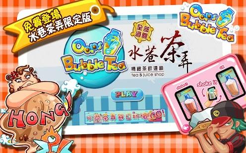 免費休閒App|Oops! Bubble Tea之水巷茶弄|阿達玩APP