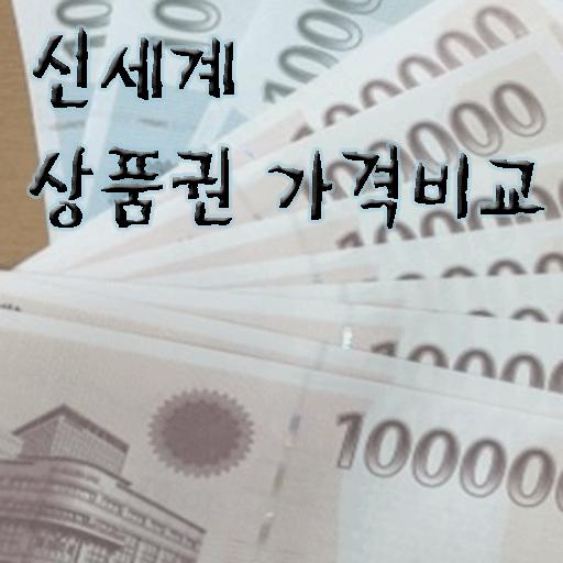 신세계상품권 가격비교 어디서 사지 추천추천앱
