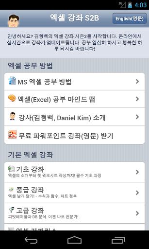 김형백의 엑셀 Excel 강좌 시즌2