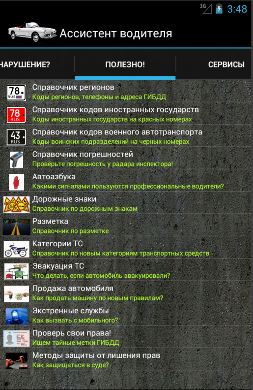 Ассистент водителя- screenshot