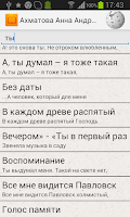 Screenshot of Лучшие стихи классиков для вас
