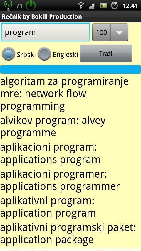 Srpsko-engleski rečnik - screenshot