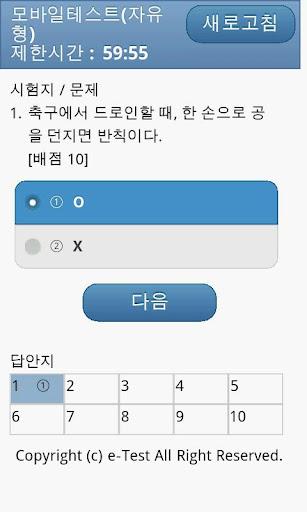 【免費教育App】LGE ETEST-APP點子