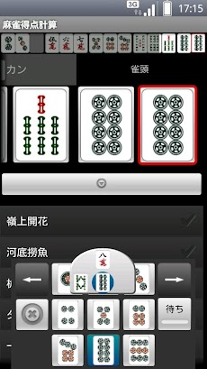 麻雀得点計算のおすすめ画像1