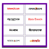 All in One BD Newspapers