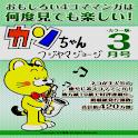 カンちゃん2011年3月号 logo