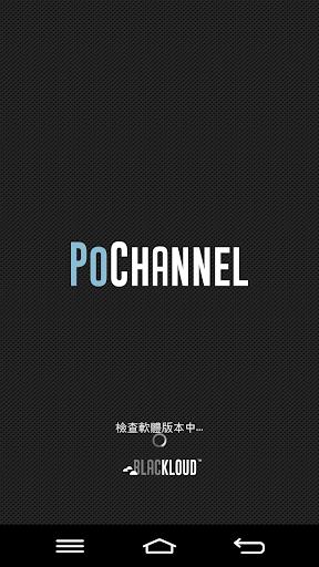 PoChannel - 雲端儲存您的珍貴影像時光