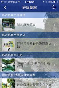 玩免費旅遊APP|下載慕谷慕魚 app不用錢|硬是要APP