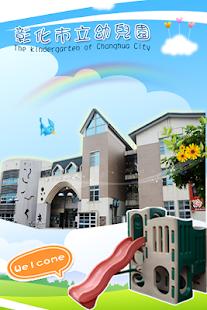 彰化市立幼兒園