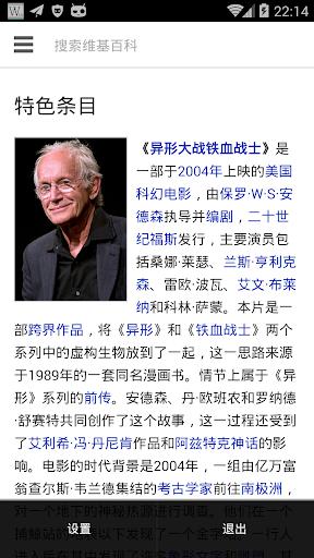 维基百科非官方中国版