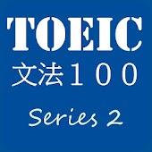 TOEICStudySeries2