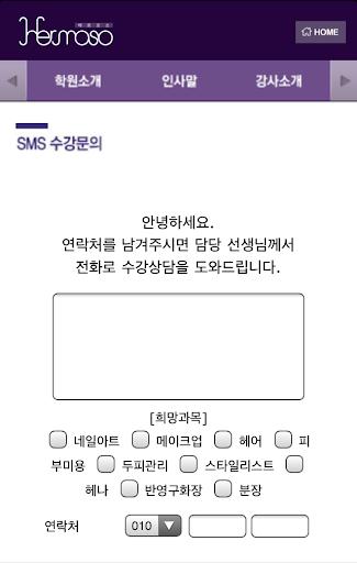 【免費教育App】에르모소뷰티아카데미 일산캠퍼스 일산미용학원-APP點子
