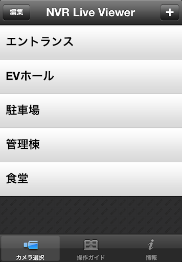 SECOM NVR Live Viewer 1.1.0 Windows u7528 1