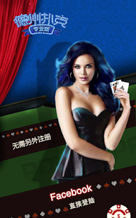 德州扑克中文版