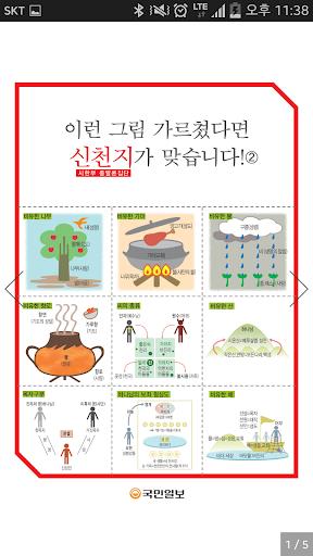 국민일보 '이런 그림 가르쳤다면 신천지가 맞습니다 '②