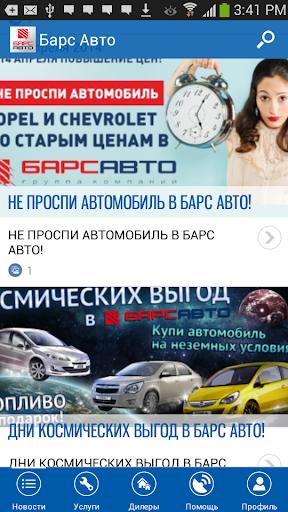 Барс Авто