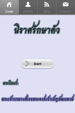 นิราศรักษาตัว - screenshot