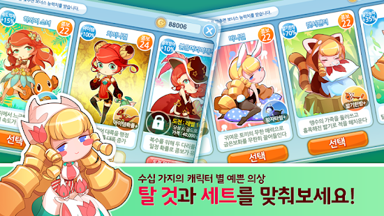 프린세스 러시 2.0 for Kakao - screenshot thumbnail