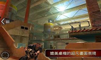 Screenshot of 火線指令