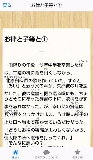玩書籍App|芥川龍之介作品集免費|APP試玩