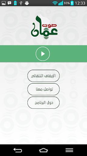 صوت عمان