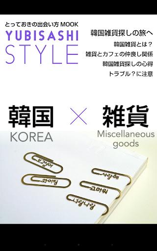 YUBISASHI Style 韓国×雑貨