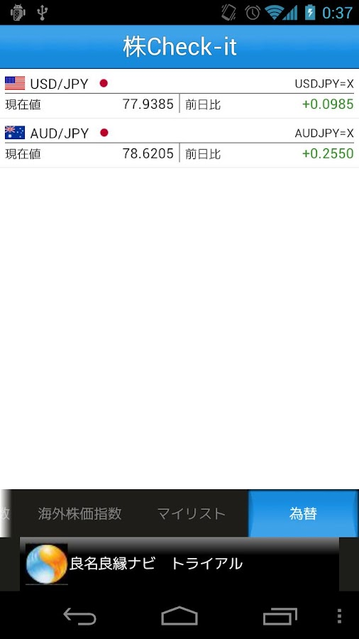 Stock Checker - screenshot