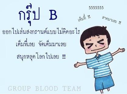 玩社交App|ทายนิสัย กรุ๊ปเลือด B免費|APP試玩