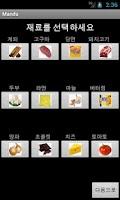 Screenshot of 만두 만들기