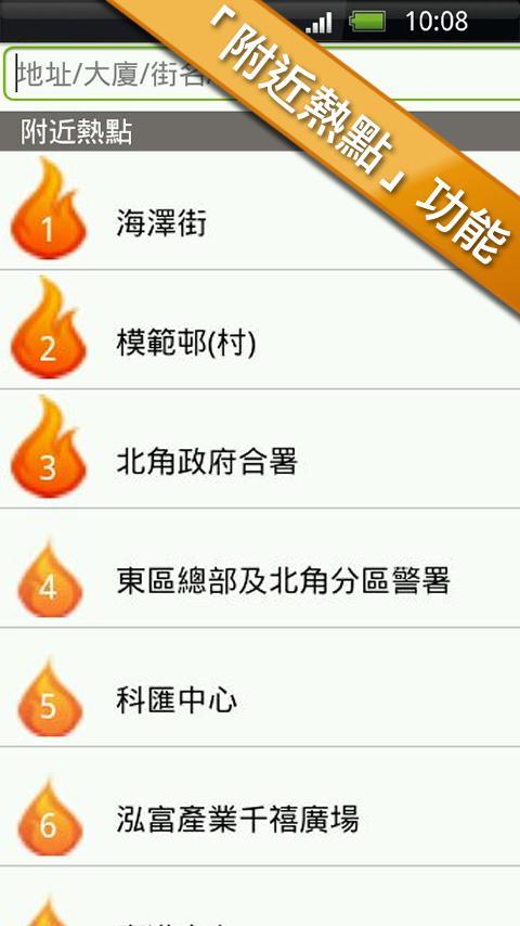中原地圖 Centamap 手機版- screenshot