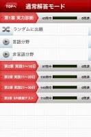 Screenshot of 1日30分30日SPI