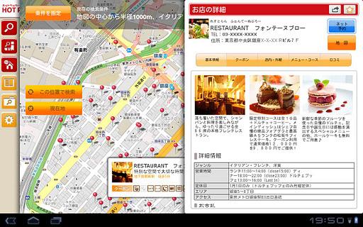 Hot Pepper Gourmet HD 1.3.8 Windows u7528 2