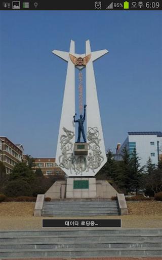 금오공업고등학교12기 졸업앨범