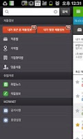Screenshot of 워크넷(WorkNet)