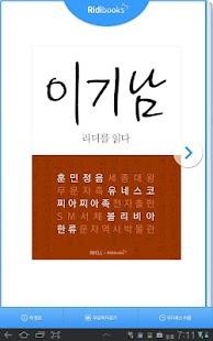 이기남 이사장 - 리더를 읽다 시리즈 (무료)- screenshot thumbnail