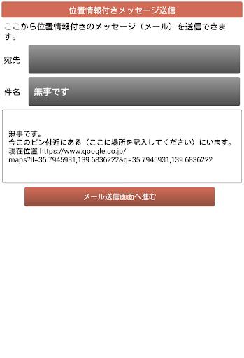 u58a8u7530u533au9632u707du30deu30c3u30d7 2.3.1 Windows u7528 8