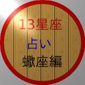 8.13星座占い(新・蠍座編)